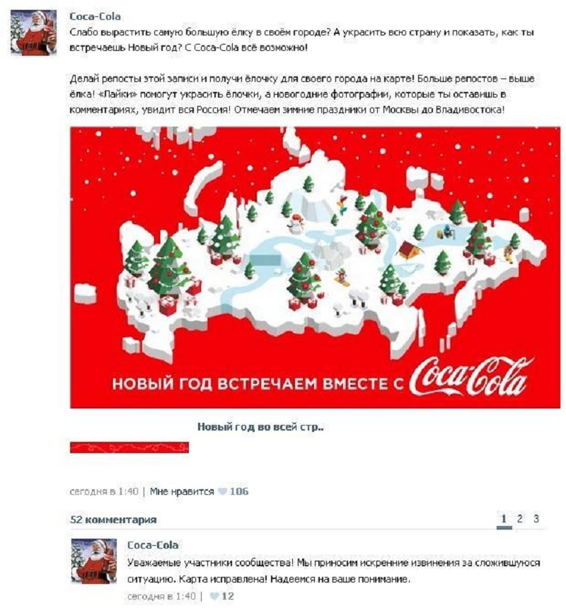 Coca-Cola Крым