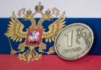 Отток капитала из России снизился