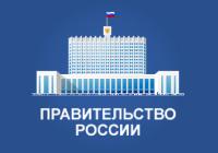Правительство России поддержит промышленность