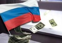Отток капитала из России сократился почти в 5 раз