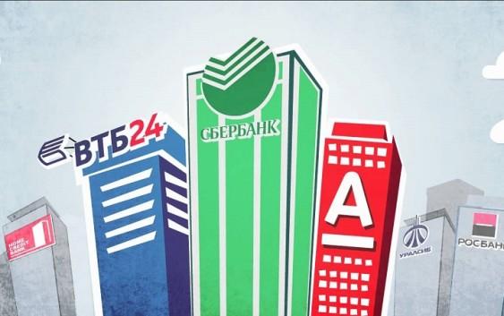 Как выросла прибыль российских банков в 2015 году?