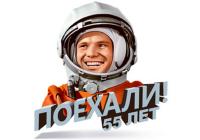 Сегодня Юрий Гагарин полетел в космос