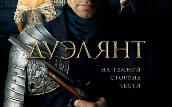 «Дуэлянт» – новое российское кино