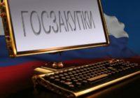 Российские товары получат приоритет перед иностранными