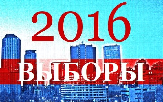 Выборы 2016: За кого проголосуют россияне?