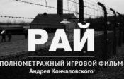 Фильм Андрея Кончаловского номинирован на «Оскар»