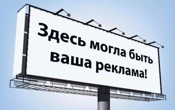 Рекламные бюджеты частных компаний в России
