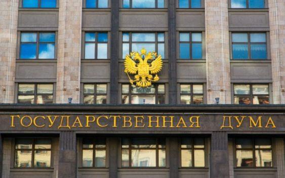 Раскрыты размеры пенсий депутатов Государственной Думы