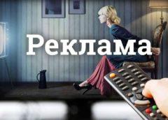Рекламы на телевидении России станет больше