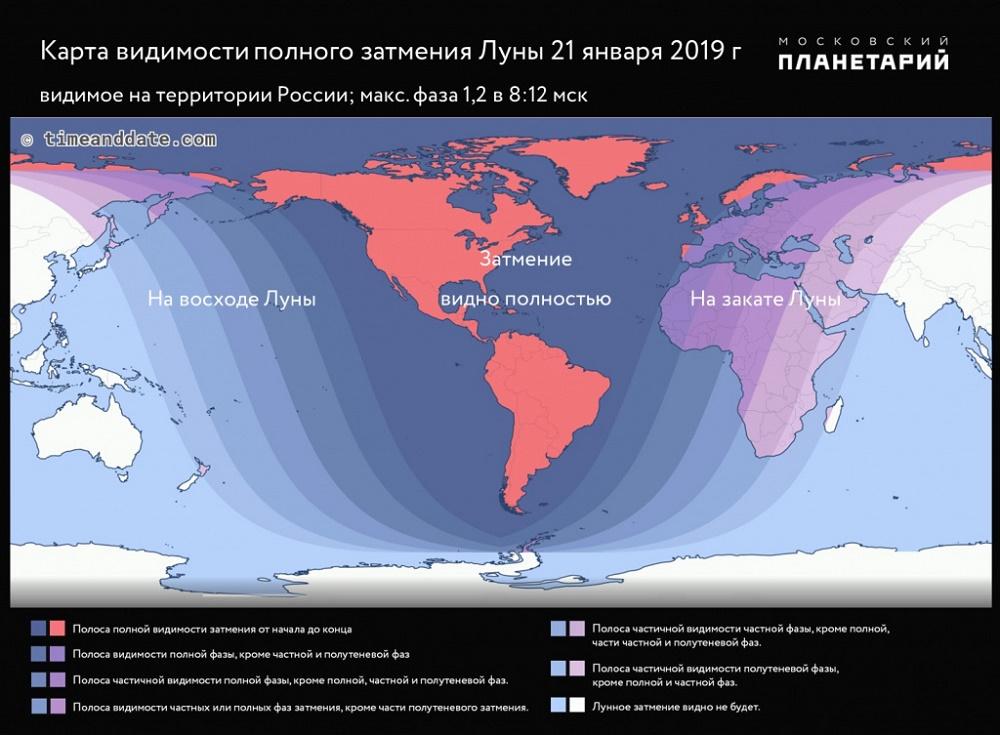 Стало известно, что Московский планетарий составил карту-расписание полного затмения Луны на 21 января 2019 года.