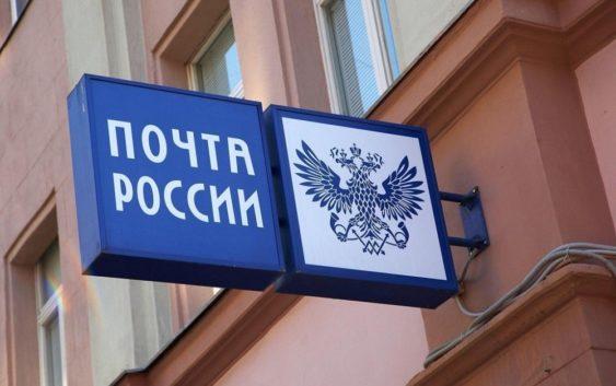 «Почта России» начала продавать пиво в своих отделениях