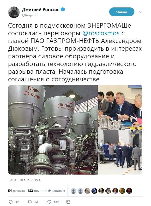 «Газпром» начнёт добывать нефть в космосе?