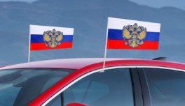 Самые популярные автомобили в России 2018