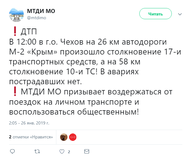 Видео: В Московской области произошло крупное ДТП