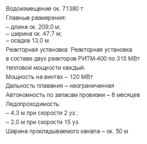 Россия начнёт строить крупнейший в мире атомный ледокол