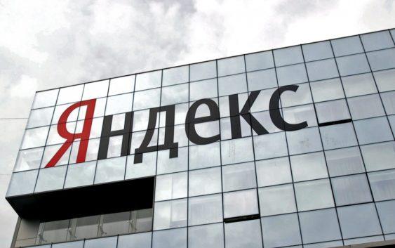 Яндекс учредил научную премию