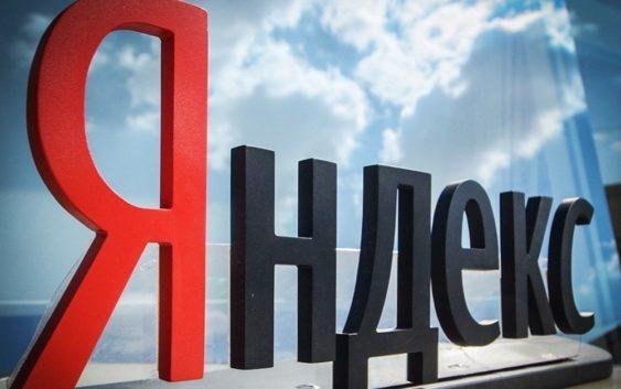 Яндекс обучит IT-профессиям