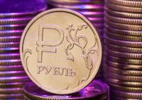 Рубль – самая недооцененная валюта в мире