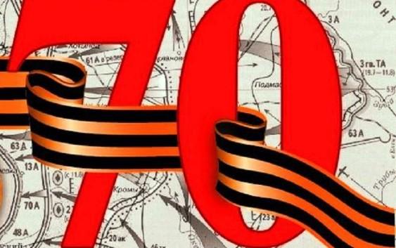 В Москве прошел парад к 70-летию Великой Победы