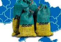 Когда Украина выплатит России долг?