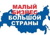 В России создадут единый реестр малых и средних предприятий