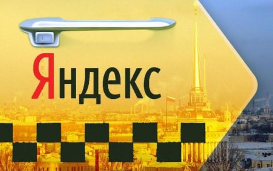 «Яндекс.Такси» окупился: рост выручки в 3 раза