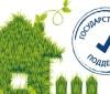 Доступная ипотека по государственной программе