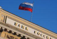 ЦБ РФ наконец снизил ключевую ставку