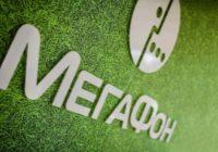 «МегаФон» запустит 5G в 2018 году?