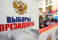 Результаты выборов президента России 2018