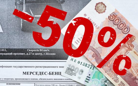 Штраф ГИБДД со скидкой 50%
