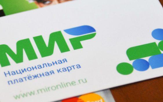 Заработал новый сервис бесконтактной оплаты Mir Pay