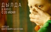 Фильм «Дылда» выходит в широкий прокат в США